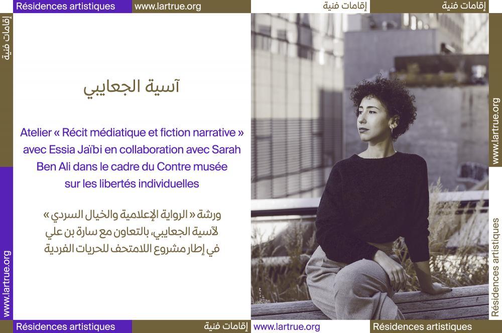Atelier « Récit médiatique et fiction narrative » avec Essia Jaïbi en collaboration avec Sarah Ben Ali, septembre 2021.