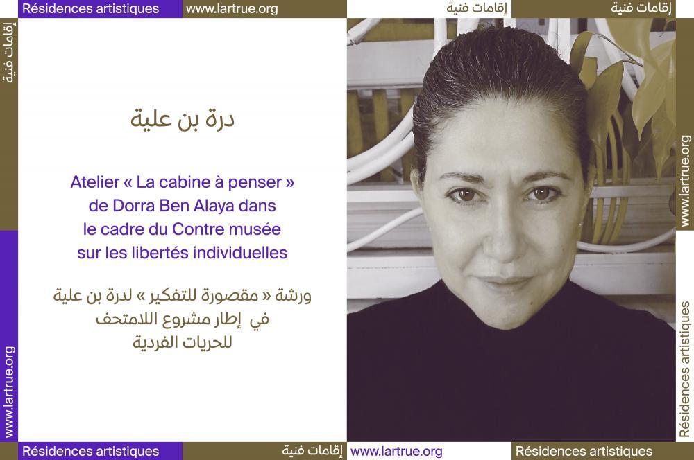 """Atelier """"La Cabine à pensée"""" avec Dorra Ben Alaya dans le cadre du Contre musée sur les libertés individuelles, 2021"""