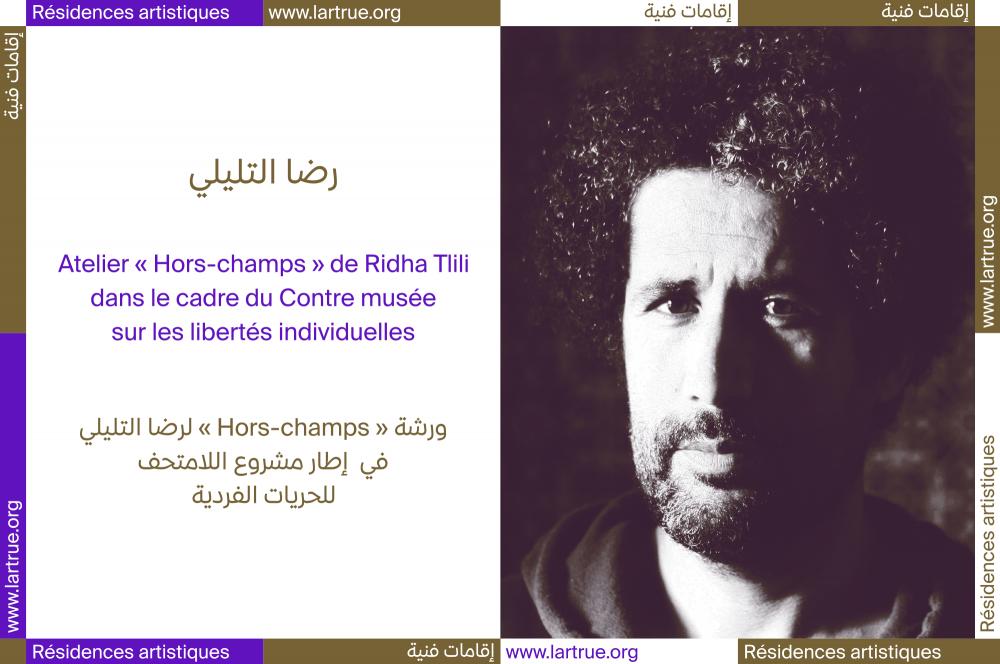 Atelier « Hors-champs » de Ridha Tlili dans le cadre du Contre musée sur les libertés individuelles, 2021