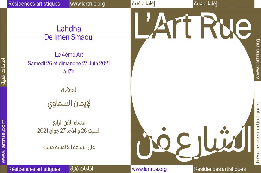 Spectacle لحظة  Lahdha d'Imen Smaoui, 26-27 juin 2021.